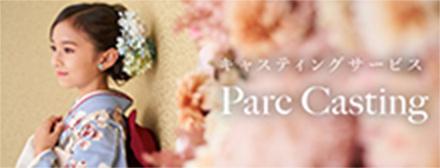 キャスティングサービス Ray by Parc