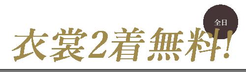 通常レンタル料金5,000円(+税)→0円(2着目以降も無料)