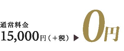 通常料金5,000円(+税)→平日のみ0円 ※土日祝日は5,000円(+税)