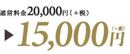 通常料金13,500円(+税)→11,000円(+税)