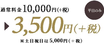 通常料金3,000円(+税)→平日のみ0円 ※土日祝日は3,000円(+税)