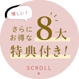 さらに嬉しいお得な特典!秋のお出掛け衣装レンタル 通常価格20,000円(+税)→0円