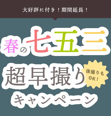 2019年七五三START!七五三 早撮りキャンペーン(A4デザインフォト付き ※3カットタイプ)
