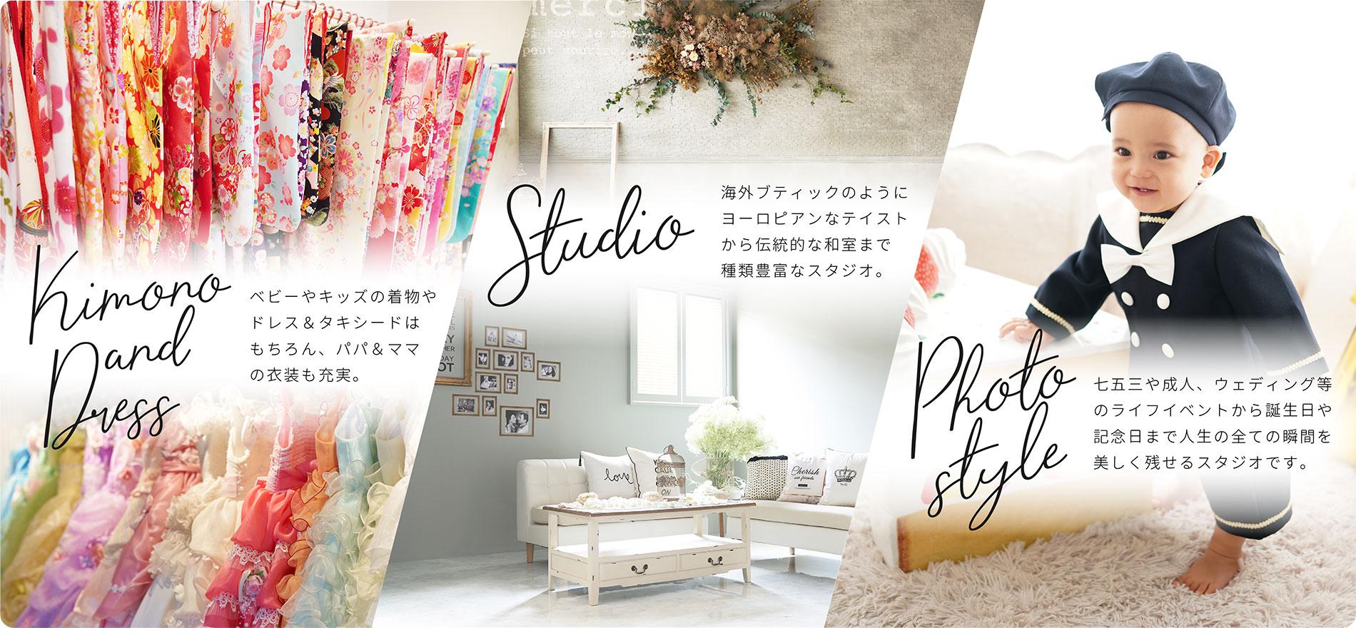 Photo Studio PARCってどんなとこ?