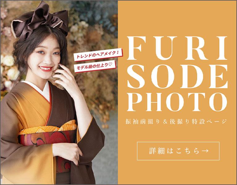 【FURISODE PHOTO】振袖前撮り&後撮り特設ページ