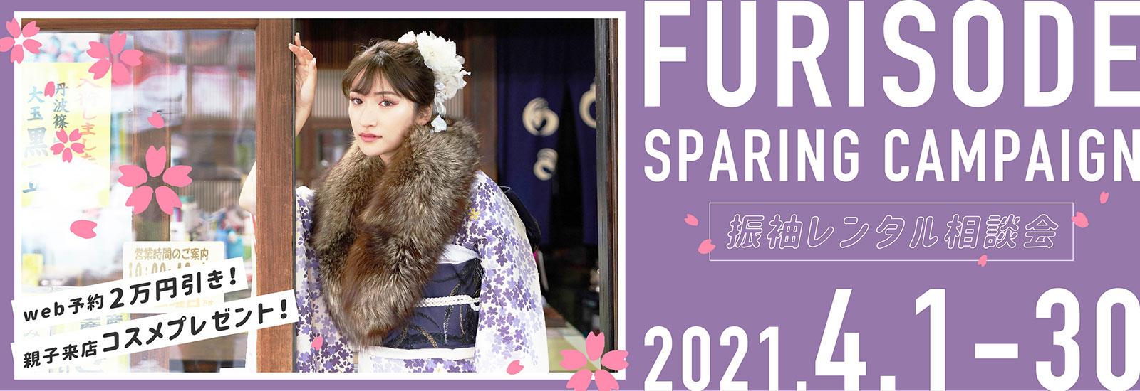 新年の振袖レンタル相談会 [New year's Campaign]