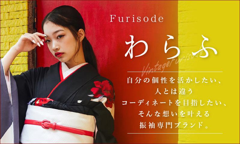 【WEB予約で最大2万円割引。新着のヴィンテージ振袖、多数入荷。】Furisode わらふ