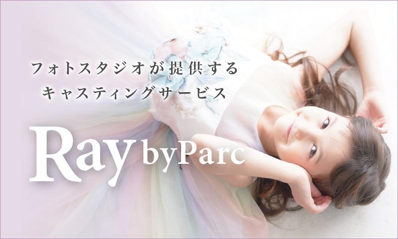 【フォトスタジオが提供するキャスティングサービス】Ray By PARC