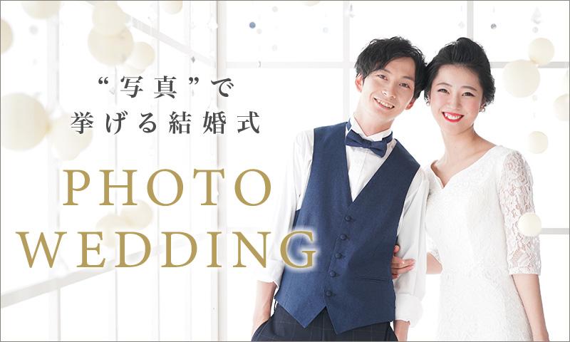 写真で挙げる結婚式【PHOTO WEDDING】