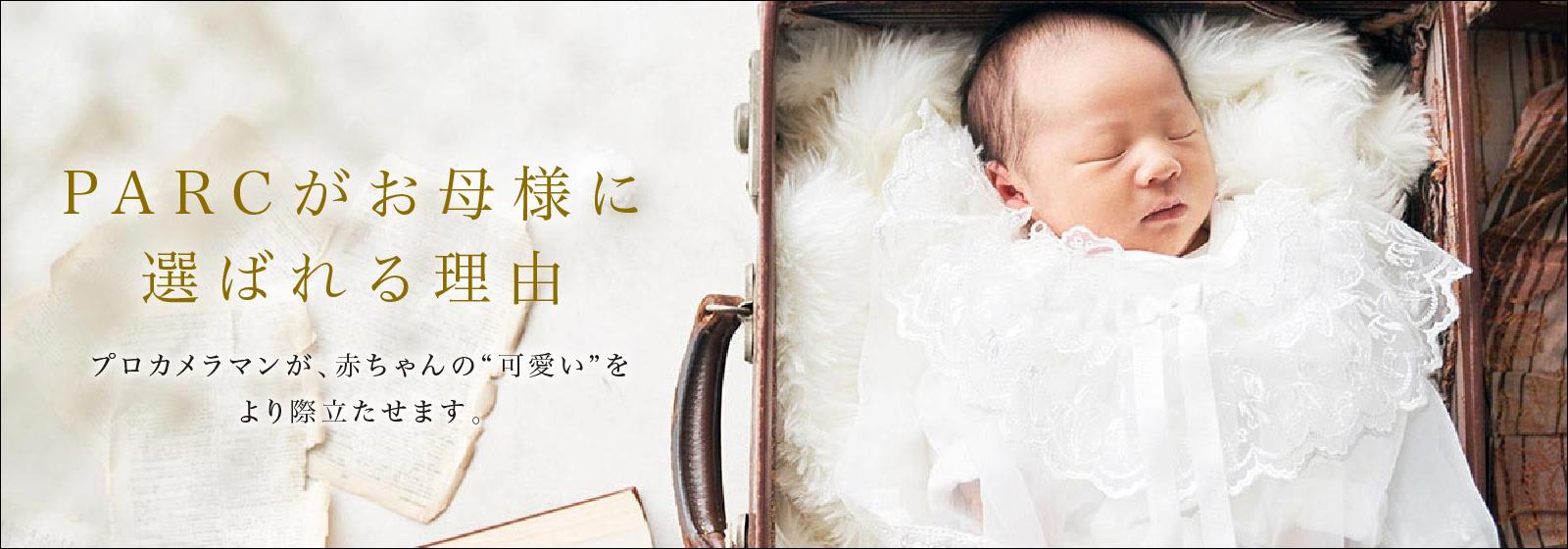 """プロカメラマンが、赤ちゃんの""""可愛い""""をより際立たせます。【PARCがお母様に選ばれる理由】"""
