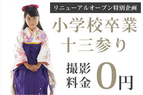小学校卒業・十三参り撮影料金0円キャンペーン